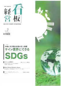 看板経営表紙2月号SDGs
