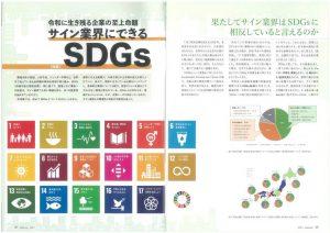 看板経営 SDGs ファブリックサイン 1