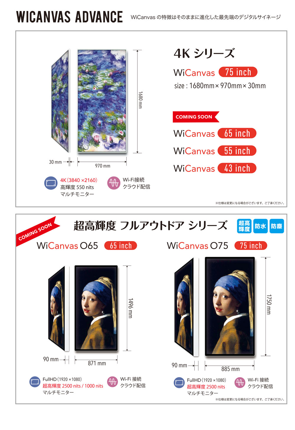 WiCanvas 4K,防水・防塵,超薄型デジタルサイネージ,