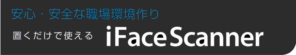iFace Scannerロゴ