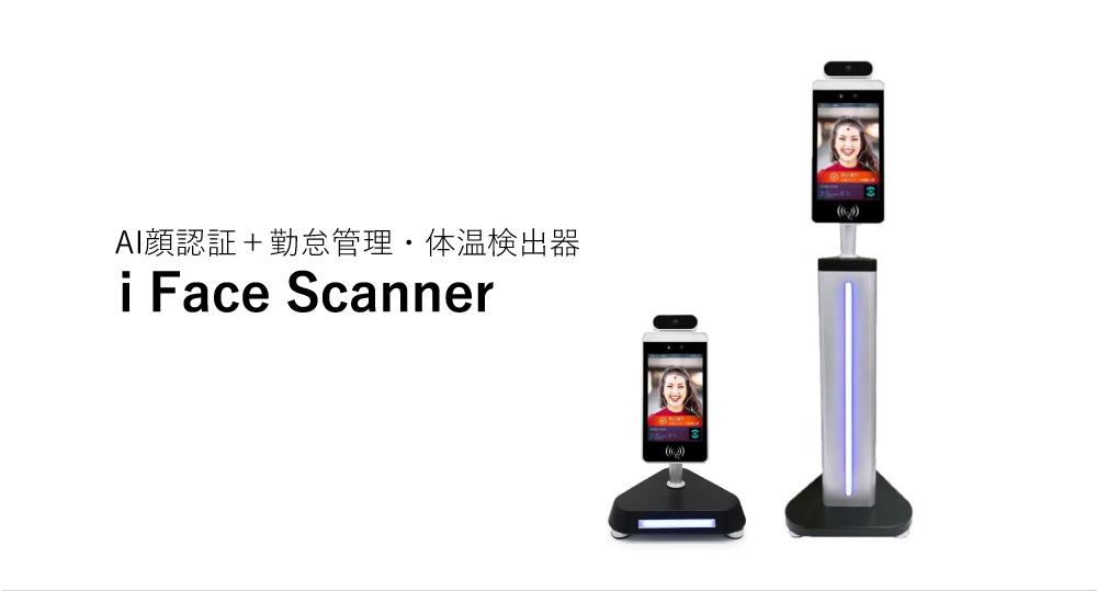 iFace Scanner AI顔認証+勤怠管理・体温検出器