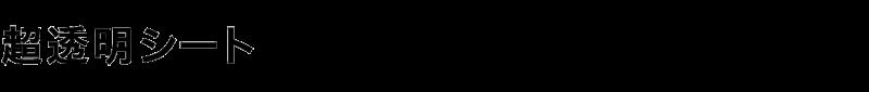 超透明シート(透明ウィンドウステッカー)