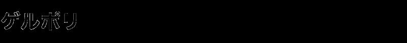 ゲルポリ(透明ウィンドウステッカー)