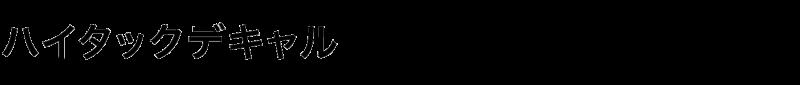 ハイタックデキャル(透明ウィンドウステッカー)