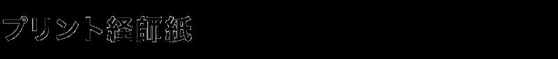 経師紙(プリント経師紙)製作