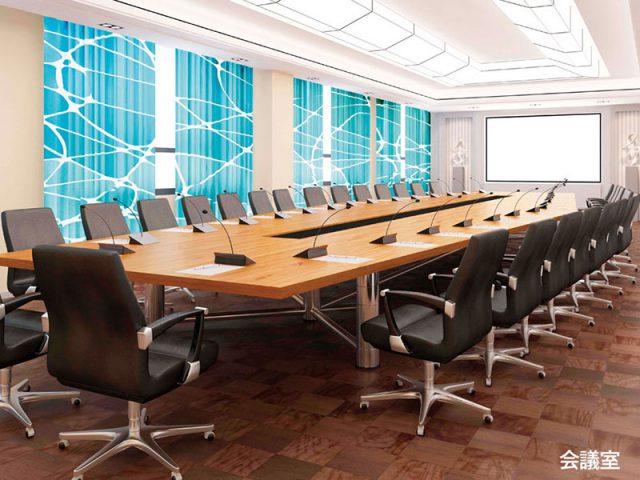 オリジナルカーテンで、会議室の雰囲気づくりを!
