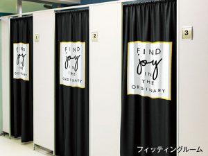 オリジナルカーテンで、フィッティングルームにブランドロゴをプリント