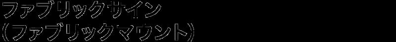 ファブリックサイン (ファブリックマウント)