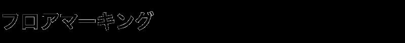 フロアーマーキング製作/床ステッカー