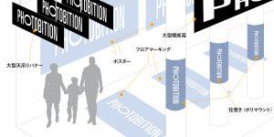 天吊りバナー、ポスター、柱巻きポリマウント、フロアマーキングなど、公共施設に掲示する大型広告物