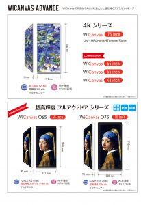 デジタルサイネージ,WiCanvas,4K,防水,防塵