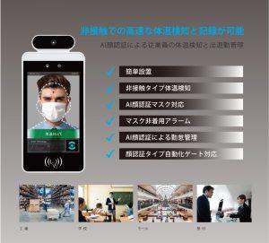 iFace Scanner非接触での高速な体温検知と記録が可能