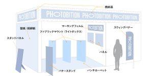 展示会ブースの看板、タペストリー、バナースタンド、パネル、ファブリックサイン、壁紙、カーペットの例